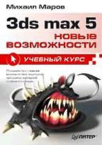 3ds MAX 5. Новые возможности