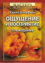 Ощущение и восприятие. 5-е издание