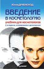 Введение в косметологию. Учебник для косметологов. 2-е издание