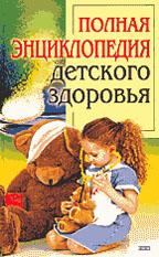 Полная энциклопедия детского здоровья