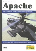 Apache. Настольная книга администратора