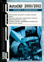 AutoCAD 2000/2002. Лекции и упражнения