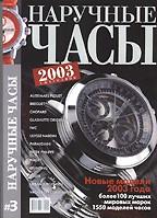 """Ежегодник """"Наручные часы-2003"""""""