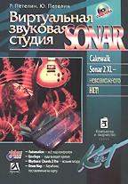Виртуальная звуковая студия Sonar (+CD)