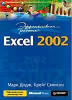 Эффективная работа: Excel 2002