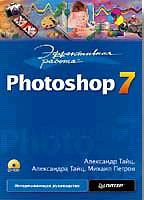 Эффективная работа: Photoshop 7 (+CD)