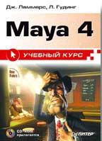 Maya 4: учебный курс (+CD)