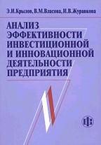 Анализ эффективности инвестиционной и инновационной деятельности предприятия. 2-е издание