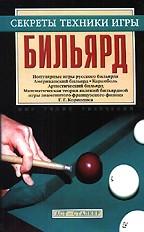 Бильярд. Секреты техники игры