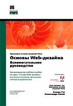 Основы Web-дизайна. Вспомогательное руководство (+ CD)