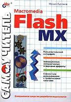 Самоучитель Macromedia Flash MX