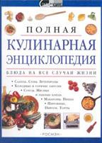 Полная кулинарная энциклопедия