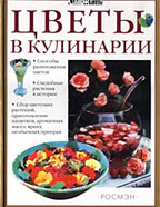 Цветы в кулинарии. В саду и на кухне: выбор, выращивание и приготовление съедобных цветов