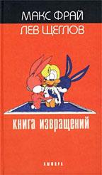 Книга извращений