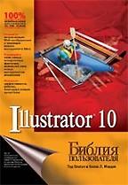 Illustrator 10. Библия пользователя