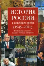 История России. Новейшее время 1945-2001г
