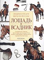 Лошадь и всадник. Энциклопедия верховой езды