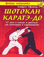 Шотокан каратэ-до: 27 карт в схемах и рисунках для аттестации и соревнований