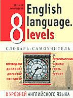 8 уровней английского языка. Словарь-самоучитель