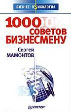 1000 советов бизнесмену