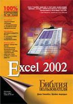 Excel 2002. Библия пользователя