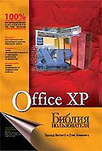 Office XP. Библия пользователя