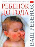 Ребенок до года. Полная энциклопедия для родителей
