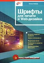 Шрифты для печати и Web-дизайна