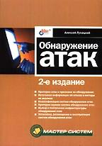 Обнаружение атак. 2-е издание