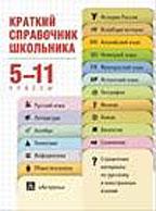 Краткий справочник школьника. 5-11 класс