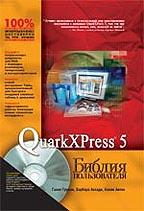 QuarkXPress 5. Библия пользователя (+CD)
