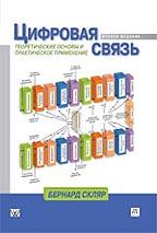 Цифровая связь. Теоретические основы и практическое применение. 2-е издание