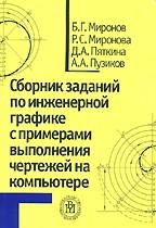 Сборник заданий по инженерной графике с примерами выполнения чертежей на компьютере