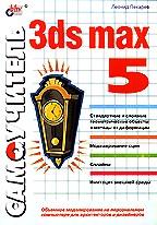 Самоучитель 3ds max 5
