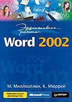 Эффективная работа: Word 2002