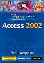 Эффективная работа: Access 2002