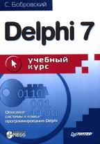 Delphi 7: учебный курс