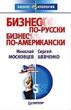 Бизнес по-русски, бизнес по-американски