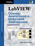 LabView. Пособие в 2-х книгах (+CD)