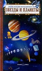 Энциклопедия окружающего мира. Звезды и планеты