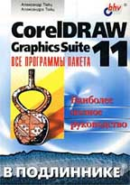 CorelDRAW Graphics Suite 11. Все программы пакета