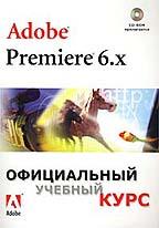 Adobe Premier 6.x. Официальный учебный курс с CD