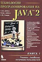 Технологии программирования на Java 2. Книга 1