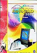 Черчение в системе AutoCAD 2000
