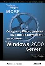 Создание Web-решений высокой доступности на основе MS Windows 2000 Server. Сертификационный экзамен №70-226 (+ CD-ROM)