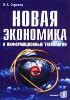 Новая экономика и информационные технологии