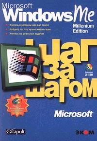 Windows Me шаг за шагом