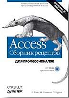 Access. Сборник рецептов для профессионалов с CD