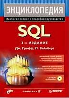 Энциклопедия SQL (+CD)