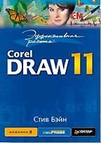 Эффективная работа: CorelDraw 11